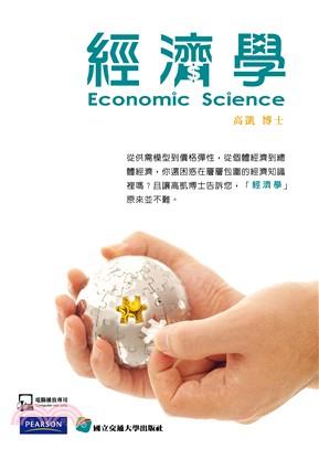 經濟學(家用版講義+3DVD)