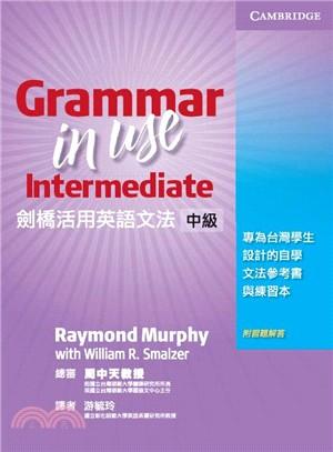 劍橋活用英語文法:中級 (Grammar in Use Taiwan bilingual edition)(3ED)