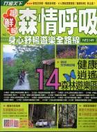 森情呼吸-搶鮮報011