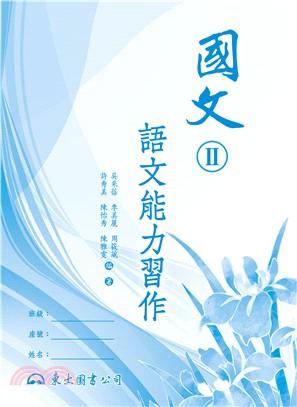 高職國文Ⅱ語文能力習作
