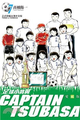 足球小將翼愛藏版07【首刷附錄版】