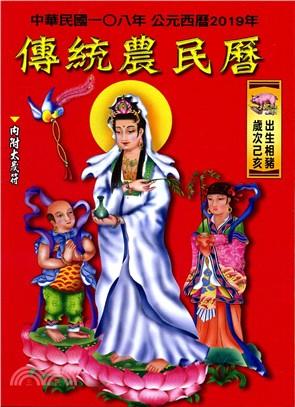 中華民國一○八年傳統農民曆