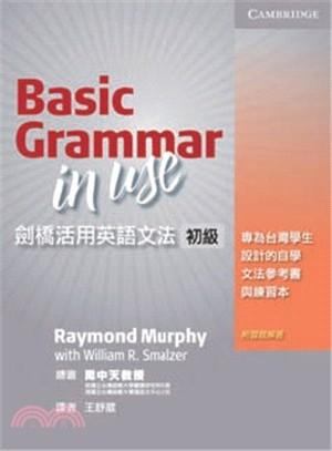劍橋活用英語文法:初級 (Basic Grammar in Use)(3ED)