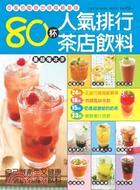 80杯人氣排行茶店飲料