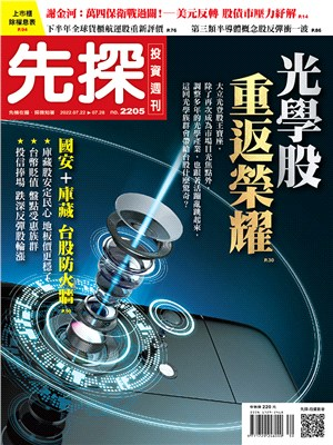 先探投資週刊 WEALTH INVEST WEEKLY