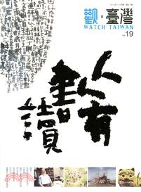 Watch Taiwan觀‧臺灣:第19期(102/10)