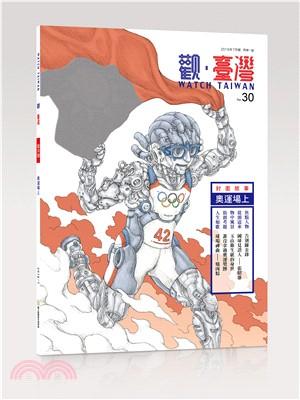 Watch Taiwan觀‧臺灣:第30期(105/07)