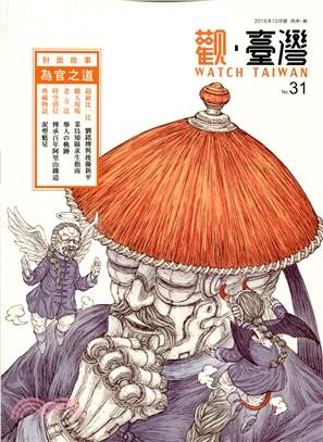 Watch Taiwan觀‧臺灣:第31期(105/10)
