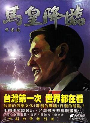 馬皇降臨【十刷白金特別版】