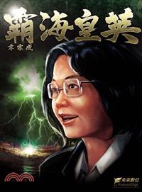 霸海皇英〈初回版〉