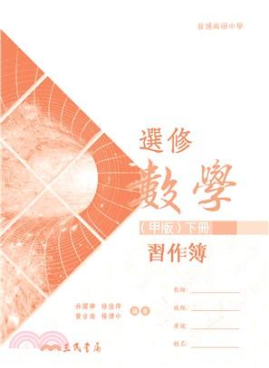 普通高級中學選修數學(甲版)下冊習作簿