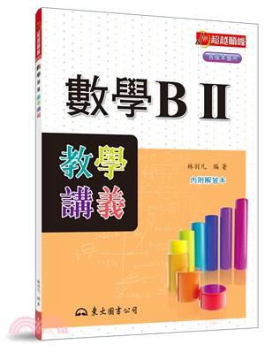 高職數學BⅡ教學講義(含解答本)