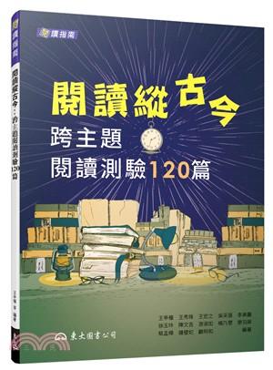 閱讀縱古今:跨主題閱讀測驗120篇(含活動夾冊)