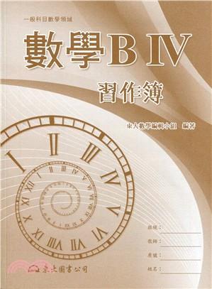 高職數學BⅣ習作簿