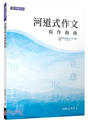 河道式作文寫作指南(附解答本)(三版)