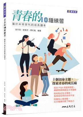 青春的10種練習:屬於未來世代的成長讀本(附活動夾冊)