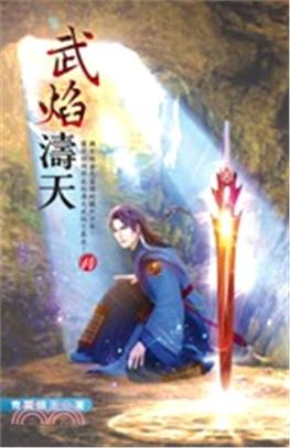 武焰濤天14:海神傳承