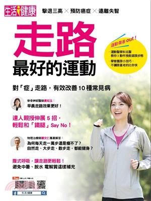 生活i健康:最好的運動 走路