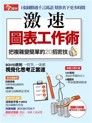 今周刊:激速圖表工作術+圖表簡報(共二冊)