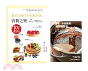 烘焙工法與食譜套書(超簡單、不失敗的鑄鐵鍋麵包+廚藝之樂【蛋糕•餅乾•點心•糖霜、甜醬汁•果凍、果醬•醃菜、漬物•罐藏】)