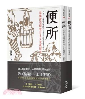 日本文化再發現套書:錢湯+便所(共兩冊)