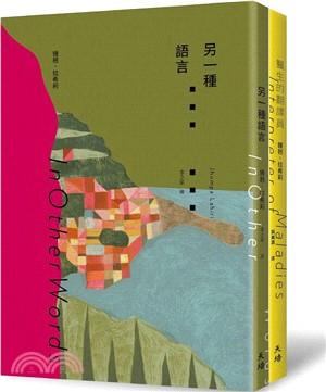 離散邊緣:鍾芭拉希莉套書(共二冊)