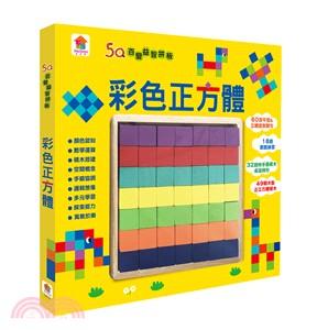 5Q百變益智拼板:彩色正方體(內含49顆木製正方體積木+60款創意造型+18題數數練習+32題快手疊積木桌遊牌形)