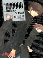#000000-極限之黑-02