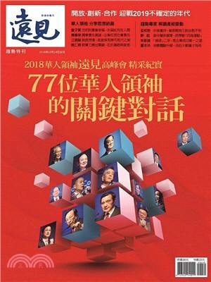 77位華人領袖的關鍵對話:2018華人領袖遠見高峰會精采紀實