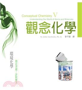 觀念化學V:環境化學