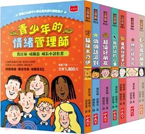青少年的情緒管理師:賈桂琳.威爾森成長小說套書(共七冊)