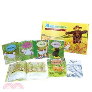 風境農場動物繪本套書(共六冊)