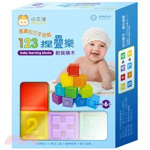 寶寶的手巧遊戲-123捏疊樂軟質積木