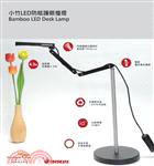 小竹LED檯燈-黑-冷白光