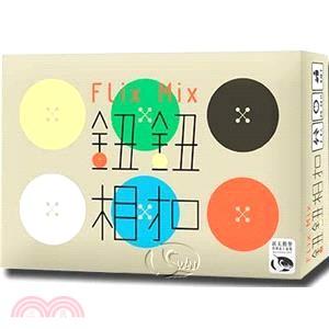 鈕鈕相扣 Flix Mix〈桌上遊戲〉