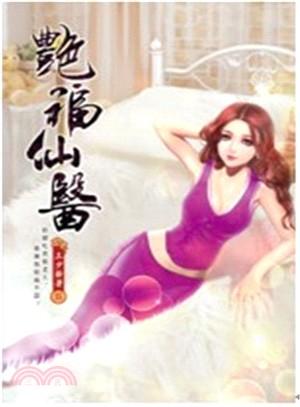 艷福仙醫09:地下拳賽
