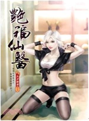 豔福仙醫19