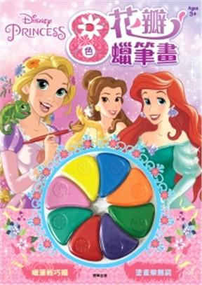迪士尼公主8色花瓣蠟筆畫(RCF02B)