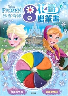 冰雪奇緣8色花瓣蠟筆畫(RCF02A)