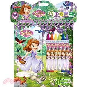 小公主蘇菲亞巧思小畫冊(DS016C)(蠟筆款)