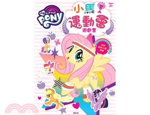 彩虹小馬:小馬運動會遊戲書