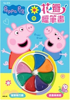 粉紅豬小妹8色花瓣蠟筆畫(PG032A)