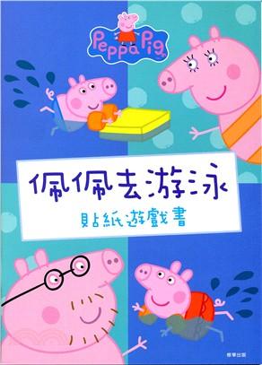 佩佩去游泳貼紙遊戲書:粉紅豬小妹(PG005J)