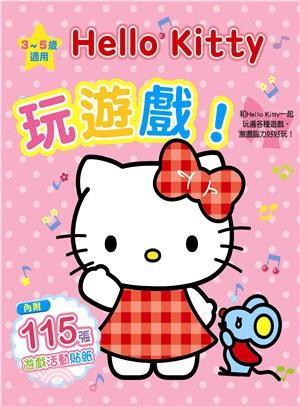 Hello Kitty玩遊戲!
