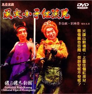 兒童京劇:風火小子紅孩兒DVD