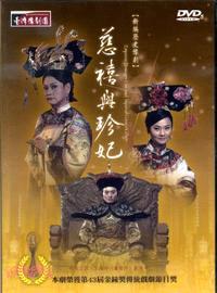 新編歷史豫劇《慈禧與珍妃》(DVD)