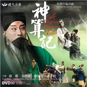 神算記:集體詐騙喜劇(DVD)