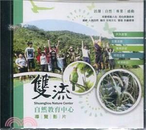 雙流自然教育中心導覽影片 (光碟)