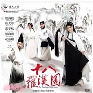 十八羅漢圖DVD