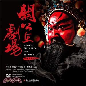 新編實驗京劇:關公在劇場DVD